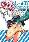 しっぽ! エンハンスメント(2) (アクションコミックス)