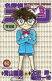 名探偵コナン 特別編 40 (てんとう虫コミックス)