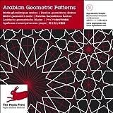 echange, troc Pepin Press - Arablan Geometric Patterns (1DVD)