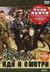 炎628 [DVD]
