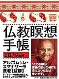 仏教瞑想手帳[2014年版]