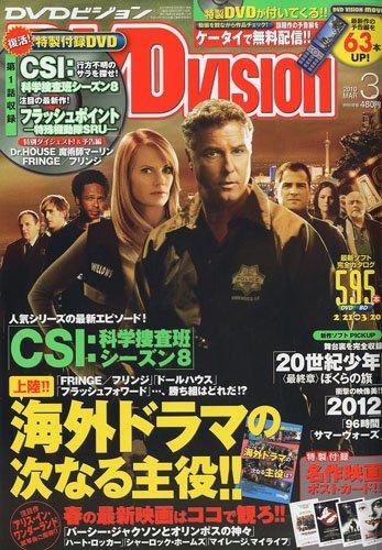 DVD VISION ( ヴィジョン ) 2010年 03月号 [雑誌]