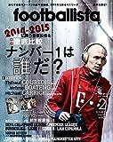月刊フットボリスタ 2015年 02月号