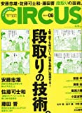 CIRCUS (サーカス) 2012年 08月号 [雑誌]