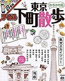 まっぷる 東京 下町散歩 ガイドブック (まっぷるマガジン)