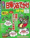 るるぶ日帰りおでかけ関西 ('08~'09) (るるぶ情報版―京阪神)