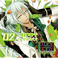 ALICE=ALICE Vol.2 三月ウサギ(CV:立花慎之介)出演声優情報