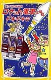 笑って自由研究 ロケット&電車工場でドキドキ!! (集英社みらい文庫)