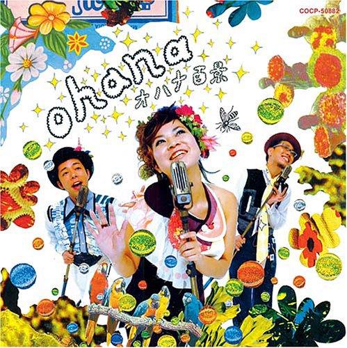 ohana/オハナ百景