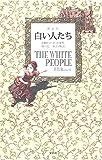 白い人たち