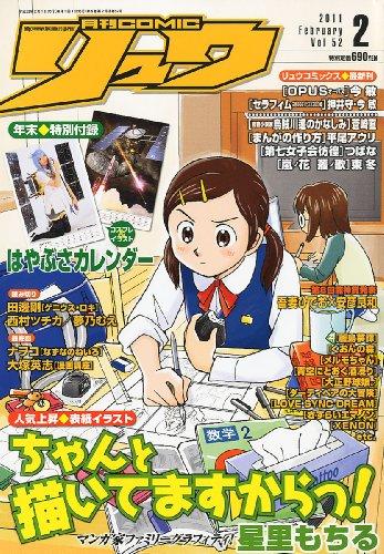 月刊 COMIC (コミック) リュウ 2011年 02月号 [雑誌]