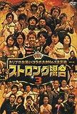 ホリプロお笑い夏祭りスペシャル ストロング混合3 [DVD]