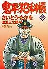 コミック 鬼平犯科帳 第99巻 2016年10月20日発売