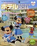 東京ディズニーリゾート ホテルガイドブック 2011 (My Tokyo Disney Resort)