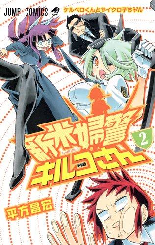 新米婦警キルコさん 2 (ジャンプコミックス)