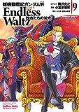 新機動戦記ガンダムW Endless Waltz 敗者たちの栄光(9)<新機動戦記ガンダムW Endless Waltz 敗者たちの栄光> (角川コミックス・エース)