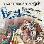 Bezumnyiy den, ili Zhenitba Figaro | P. Bomarshe