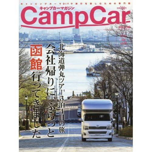 キャンプカーマガジン(56) 2016年 07 月号 [雑誌]: ジムニープラス 増刊