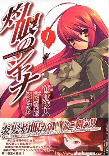 灼眼のシャナ 1 (1) (電撃コミックス)