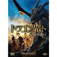 ドラゴンハート 最後の闘い [DVD]