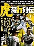 阪神タイガースクラシック vol.2 虎豪打列伝 (B・B MOOK 625 スポーツシリーズ NO. 498)