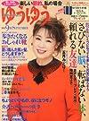 ゆうゆう 2013年 09月号 [雑誌]