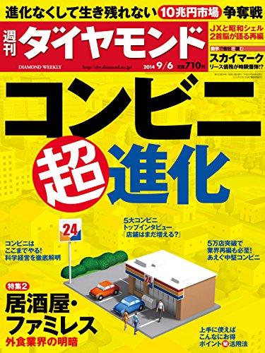 週刊ダイヤモンド 2014年9/6号 [雑誌]