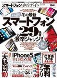 【完全ガイドシリーズ014】スマートフォン完全ガイド (100%ムックシリーズ)