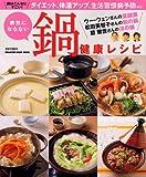 病気にならない 鍋 健康レシピ (マガジンハウスムック)