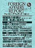 フォーリン・アフェアーズ・リポート2010年4月10日発売号