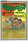 昭和の中坊 第3巻