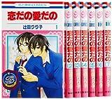 恋だの愛だの コミック 1-7巻セット (花とゆめコミックス)