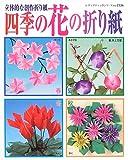 四季の花の折り紙―立体的な創作折り紙 (レディブティックシリーズ―折り紙 (2326))