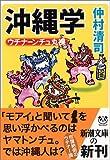 沖縄学—ウチナーンチュ丸裸 (新潮文庫)