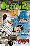 ドカベン (プロ野球編31) (少年チャンピオン・コミックス)