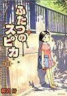 ふたつのスピカ 第11巻 2006年11月22日発売