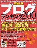 最新ブログ人気ランキング200