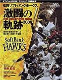 ソフトバンクホークス優勝〜!