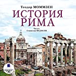 Istoriya Rima [History of Rome]   Teodor Mommzen