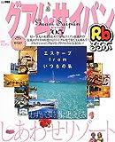 るるぶグアム・サイパン ('05) (るるぶ情報版 (D3))