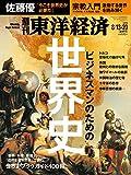 週刊東洋経済 2016年8/13-20合併号 [雑誌](ビジネスマンのための世界史)