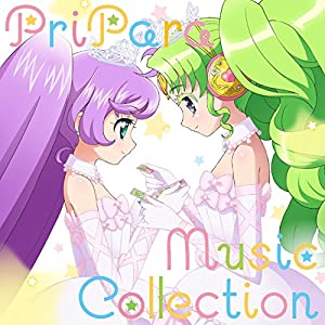 プリパラ☆ミュージックコレクション
