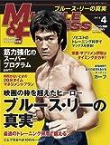『マッスル・アンド・フィットネス日本版』2013年4月号