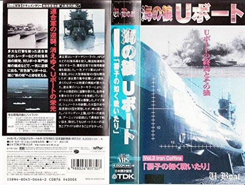 海の狼 Uボート(3)アイアン [VHS]