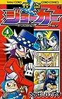 怪盗ジョーカー 第4巻 2009年09月28日発売