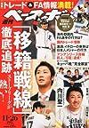 週刊 ベースボール 2012年 11/26号 [雑誌]