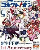 月刊ファミ通コネクト!オン 2014年10月号 [雑誌]