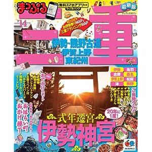 まっぷる三重 伊勢・熊野古道 伊賀上野・東紀州'14 (マップルマガジン)