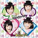 恋にBooing ブー!(初回盤B)