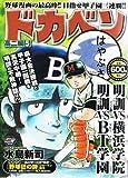 ドカベン 高二編 5 (秋田トップコミックスW)